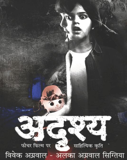 अदृश्य उपन्यास : विवेक अग्रवाल और अल्का अग्रवाल सिग्तिया द्वारा मुफ़्त पीडीऍफ़ पुस्तक | Adrishya Novel By Vivek Agrawal & Alka Agrawal Sigtia PDF In Hindi Free Download