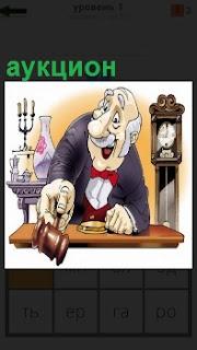 Смешной мужчина на карикатуре проводит аукцион с молотком в руках и сединой на голове