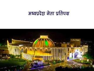 List of Madhya Pradesh Leader of Opposition
