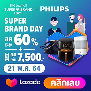 ร้านค้าอย่างเป็นทางการของ Philips