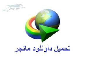 Download Download Manager 2020