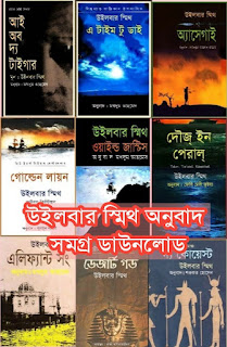 wilbur smith bangla pdf