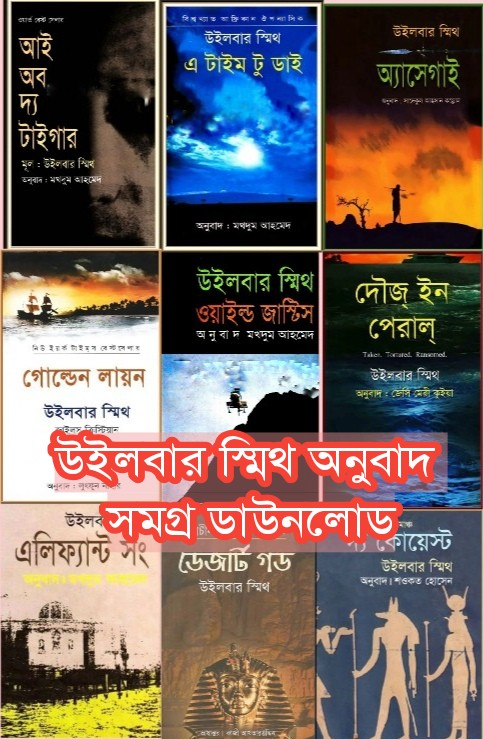 Wilbur Smith Bangla Pdf || উইলবার স্মিথ অনুবাদ সমগ্র ডাউনলোড