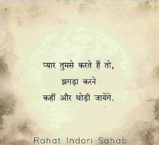 rahat indori shayari in urdu