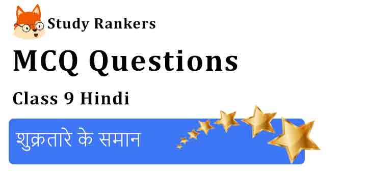 MCQ Questions for Class 9 Hindi Chapter 6 शुक्रतारे के समान स्पर्श