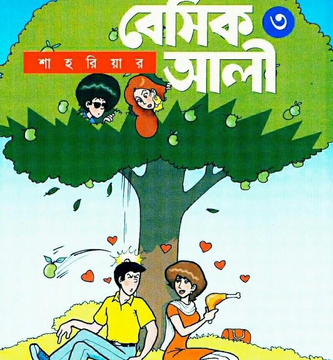 বেসিক আলী ৩ PDF Download – শাহরিয়ার খান || কমিক সিরিজ