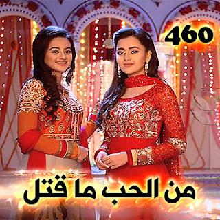 swaragini مترجم عربي