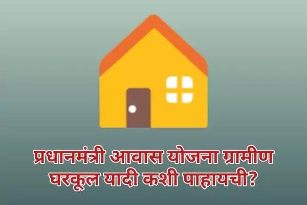 प्रधानमंत्री आवास योजना मराठी माहिती