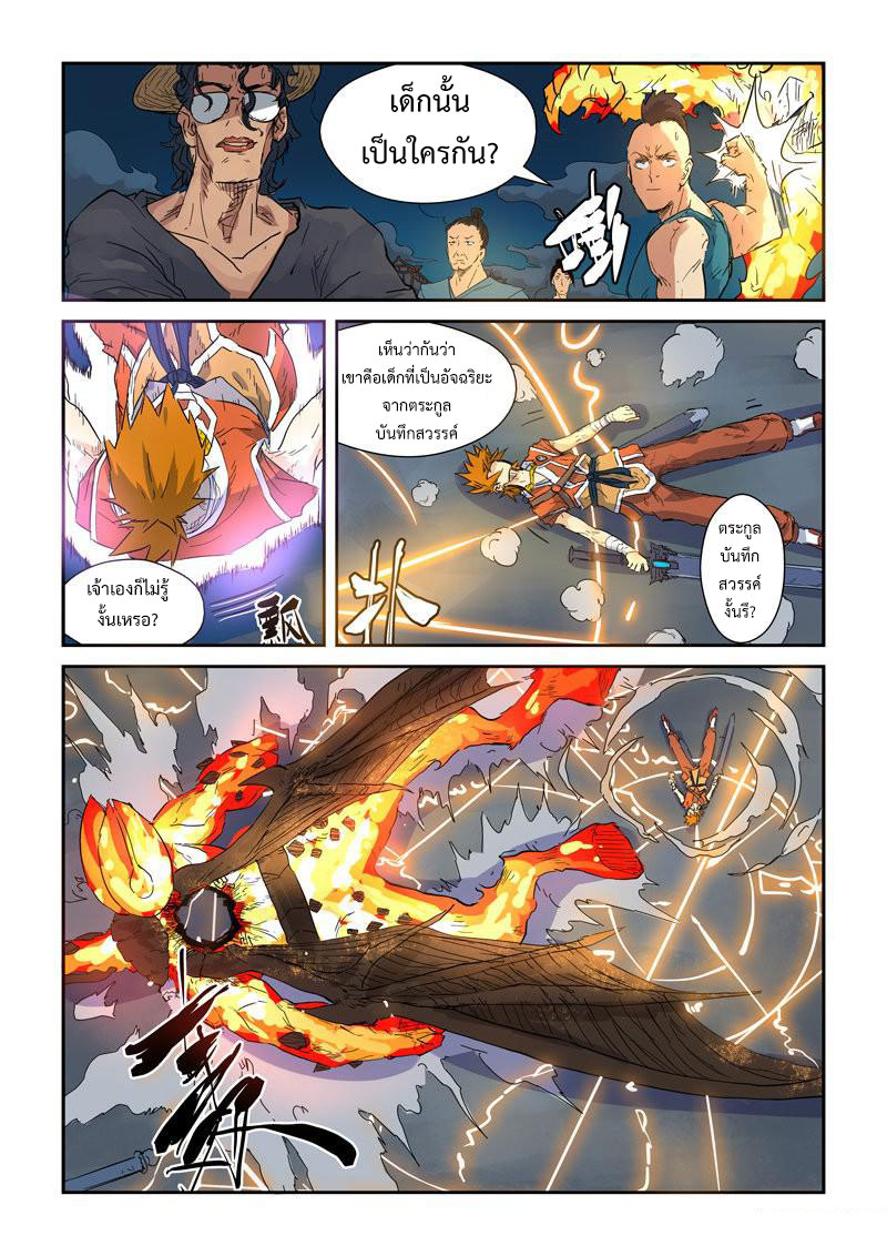 อ่านการ์ตูน Tales of Demons and Gods 135 Part 2 ภาพที่ 4