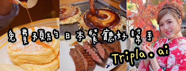 Tripla.ai 免費預約日本餐廳! 五種語言無懼溝通!