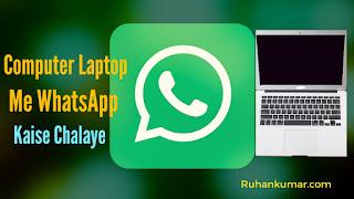 Computer Laptop Me WhatsApp Kaise Chalaye