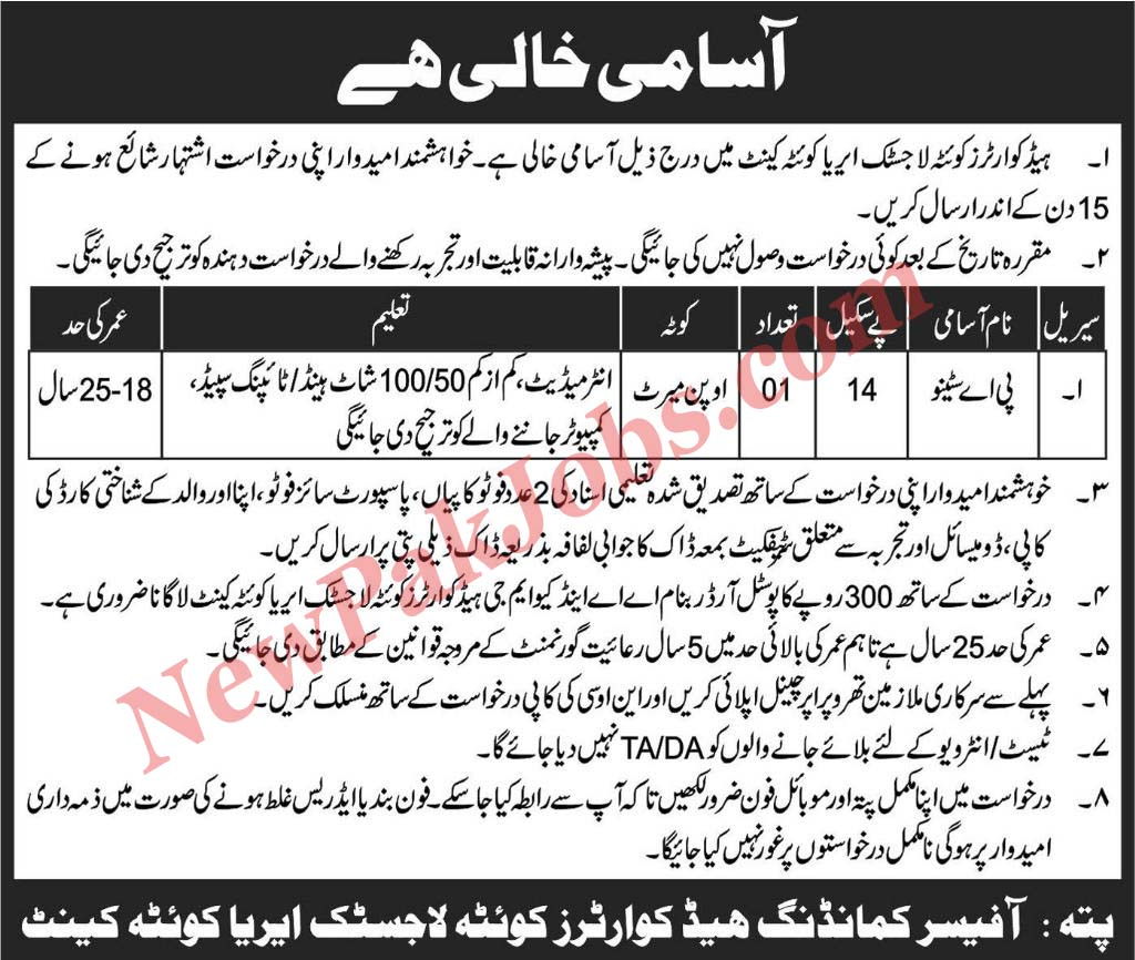 Jobs in Headquarters Quetta Logistics 24 March 2019
