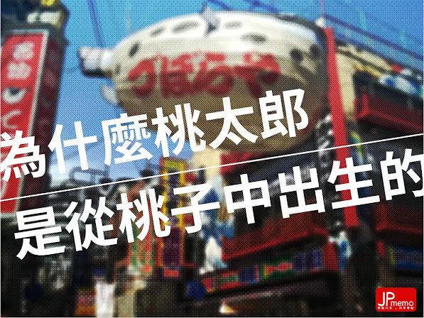 013-japan-momotaro-日本民間故事桃太郎隱藏的秘密