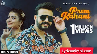Prem Kahani प्रेम कहानी Song Lyrics | Mann13 | Latest Punjabi Song 2020