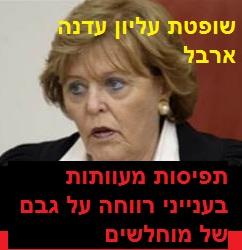 עדנה ארבל - התנשאות, אטימות וטיוח פשעי משרד הרווחה