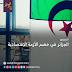 الجزائر في خضم الأزمة الإقتصادية