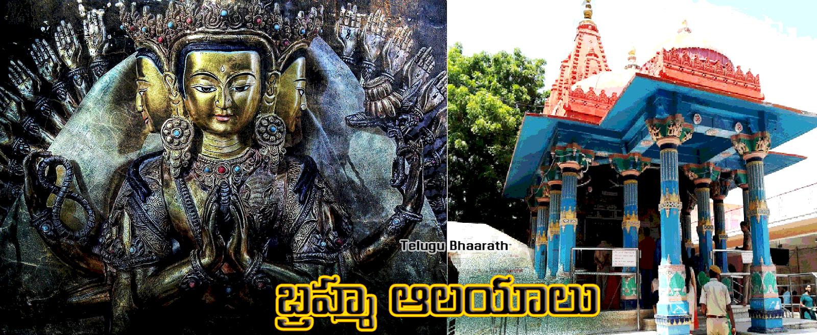 బ్రహ్మ ఆలయాలు - Brahma Aalayalu