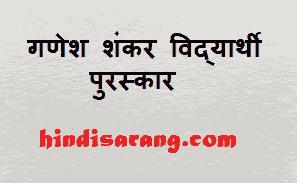 ganesh-shankar-vidyarthi-award