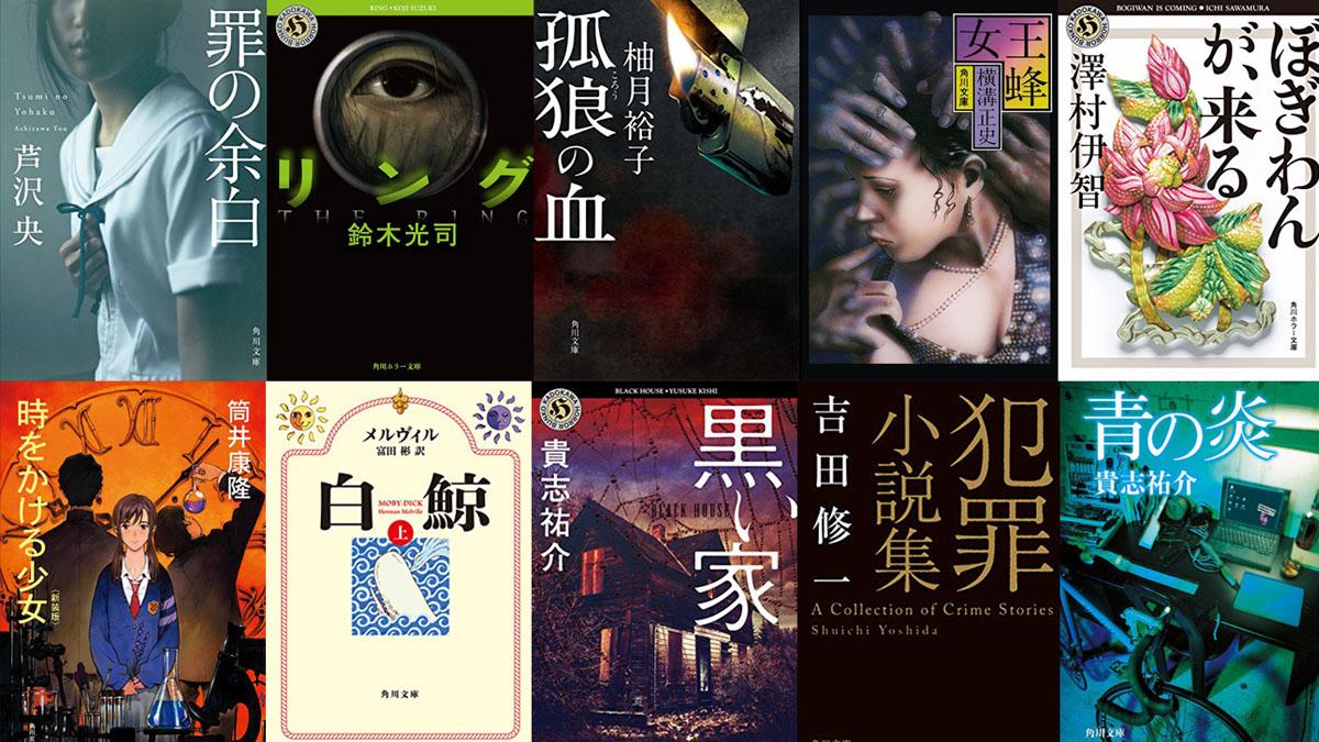 【終了】ホラー!ミステリー!サスペンス!Kindle角川小説大量50%OFFセール開催中(10/31まで)