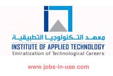معهد التكنولوجيا التطبيقية أبوظبي والعين يعلن عن وظائف | وظائف معهد التكنولوجيا التطبيقية 2021