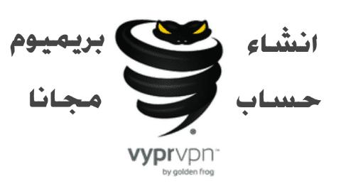 انشاء حساب VyprVPN مجانا