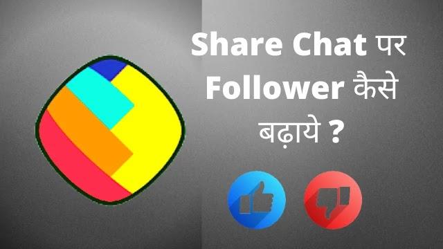 share chat par follower kaise badhaye