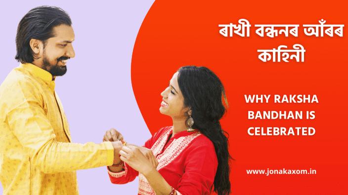 raksha bandhan assamese status|raksha bandhan assamese quotes |raksha bandhan wishes in assamese