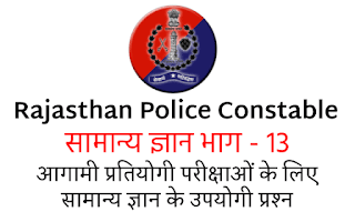 Rajasthan Police Constable GK Part - 13
