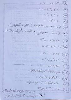 ١٥٥ سؤال مراجعة رياضيات الصف الثالث الابتدائي الترم الأول المنهج الجديد