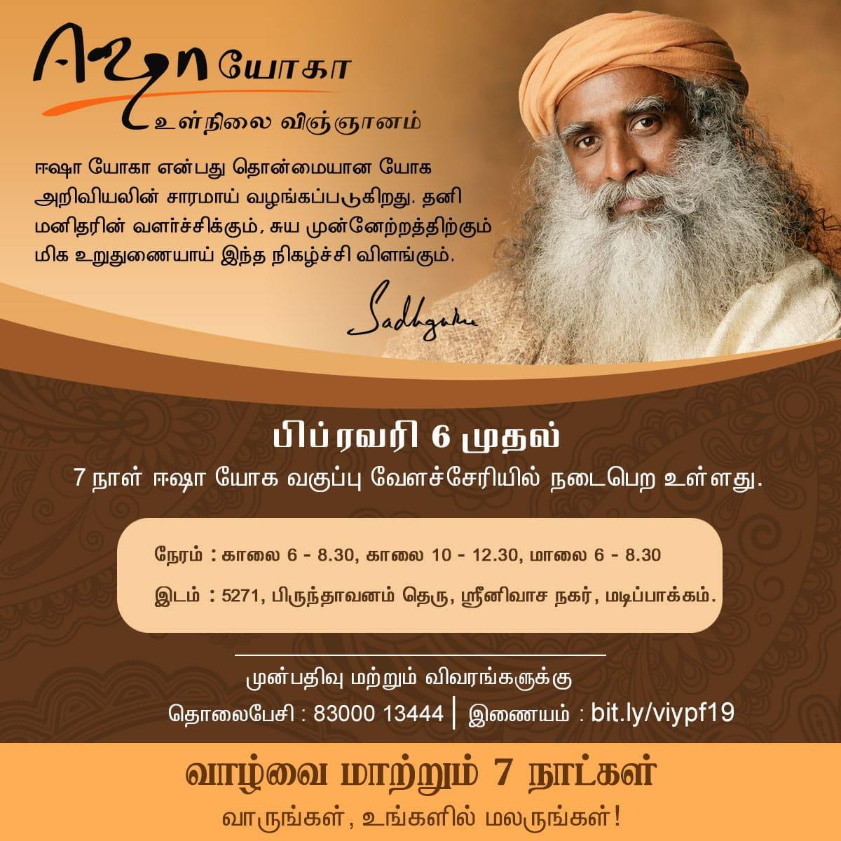Isha Yoga Program(Tamil) at Velachery From February 06 th