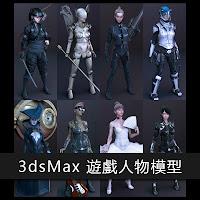3dsMax高精度8個遊戲人物3D模型下載