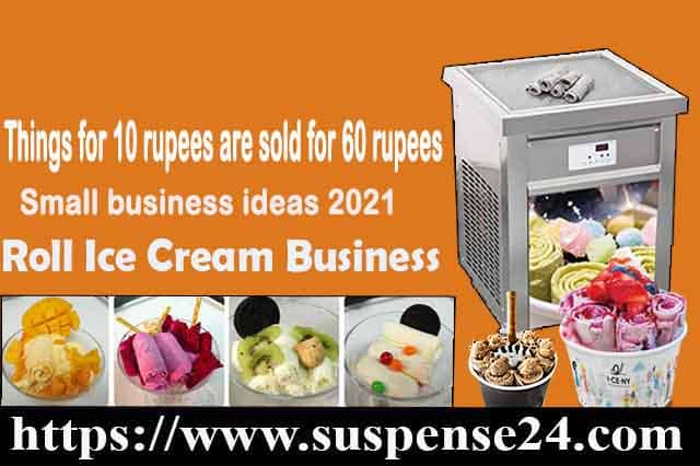 small business ideas 2021 || Roll Ice Cream Business || With a small machine, things for 10 rupees are sold for 60 rupees