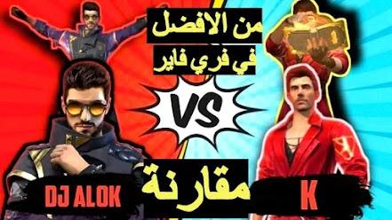 DJ Alok vs K من هي أفضل شخصية في فري فاير Free Fire ؟