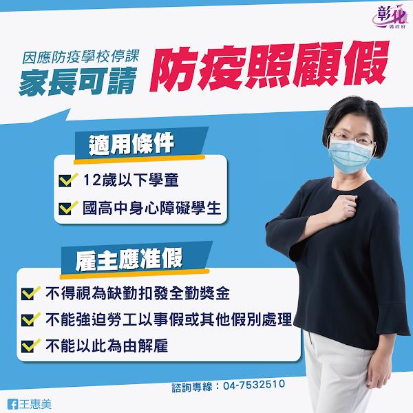 勞資共濟照顧防疫假 身障子女停課請「防疫照顧假」照顧