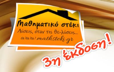 http://mathsteki.gr/periexomena.html