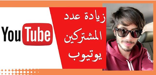 الربح من اليوتيوب,الربح من الانترنت,زيادة مشتركين اليوتيوب,دورة الربح من اليوتيوب,زيادة مشتركين يوتيوب,كيفية الربح من اليوتيوب,زيادة عدد مشتركين قناة اليوتيوب 1000 مشترك يومياً,اليوتيوب,زيادة مشاهدات اليوتيوب,زيادة مشتركين اليوتيوب موقع,طريقة زيادة مشتركين قناة اليوتيوب,شروط الربح من اليوتيوب,زيادة مشتركين اليوتيوب برنامج,زيادة مشتركين اليوتيوب 2020 حقيقين,طريقة زيادة مشاهدات اليوتيوب,زيادة المشتركين,زيادة عدد المشتركين على قناتك في اليوتيوب,زيادة عدد مشتركين قناة اليوتيوب