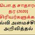 க.பொ.த சாதாரண தர (2020) ஆசிரியர்களுக்கான கல்வி அமைச்சின் அறிவித்தல்