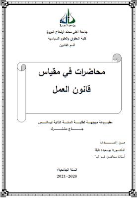 محاضرات في مقياس قانون العمل من إعداد د. بوسعيدة دليلة PDF