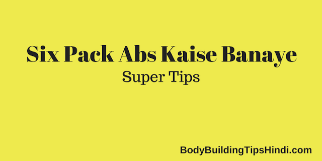 six pack abs kaise banaye