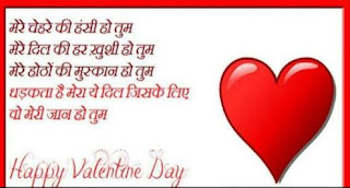 This image has an empty alt attribute; its file name is Happy-valentine-day-Images-In-Hindi-Shayari-Status-DP-Download7.jpg