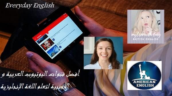 قناة لتعليم اللغة الإنجليزية للمبتدئين