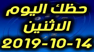 حظك اليوم الاثنين 14-10-2019 -Daily Horoscope