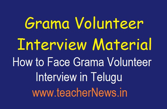 Grama Volunteer Interview Material | How to Face Grama Volunteer Interview in Telugu