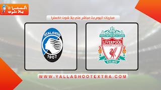 نتيجة مباراة ليفربول وأتلانتا اليوم 03-11-2020 في دوري أبطال أوروبا