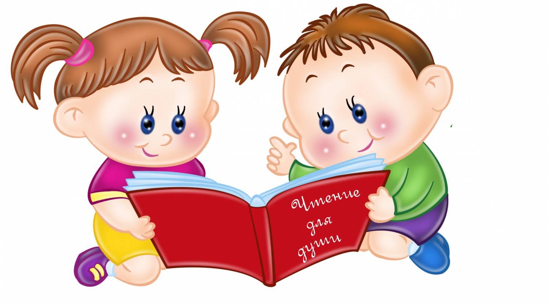 Картинки дети читают книги, доброе утро подруга