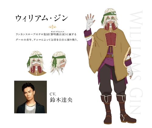 Assassins Pride Character - Tatsuhisa Suzuki as William Jin
