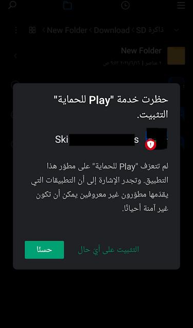 حل مشكلة حظرت خدمة Play الحماية التثبيت