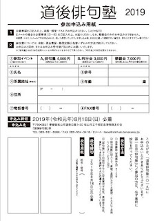 道後俳句塾2019申込用紙