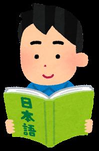 日本語を学ぶ人のイラスト(男性)