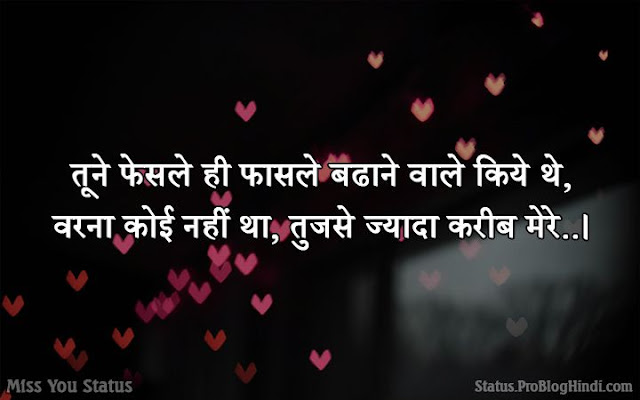 miss you status for hubby